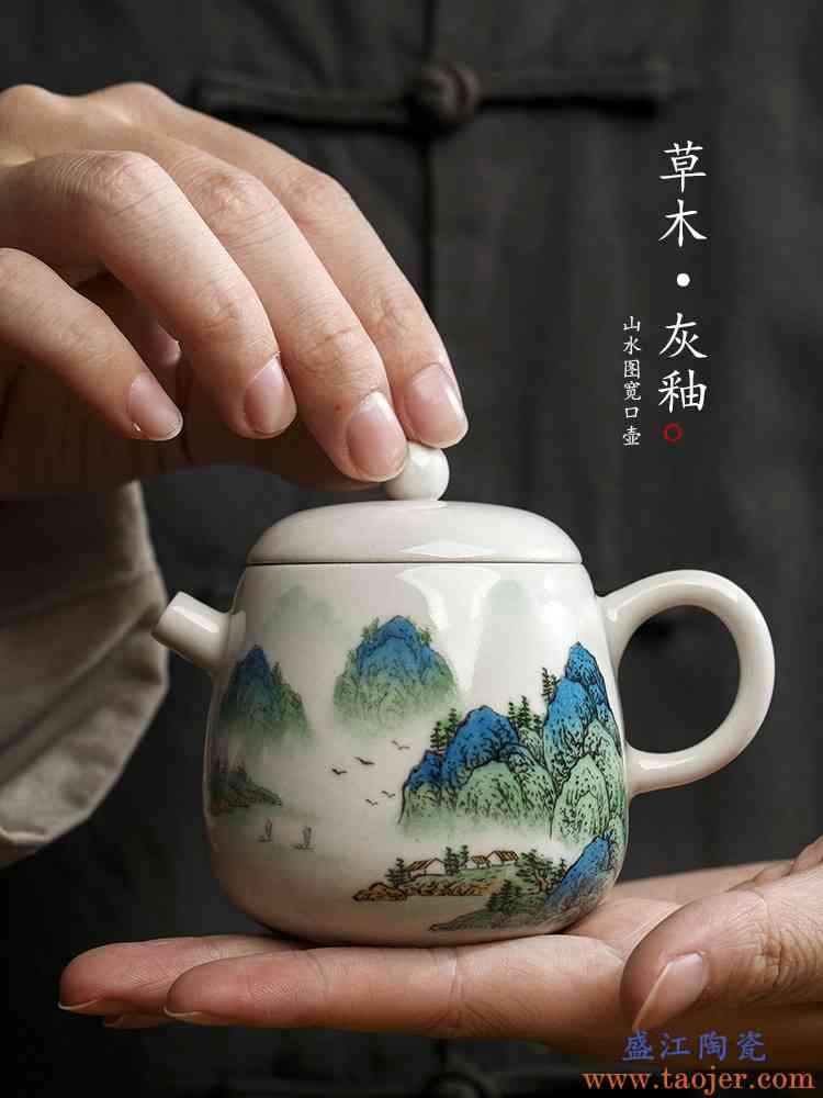 景德镇手绘茶壶纯手工草木灰釉茶具壶单壶中式山水陶瓷功夫茶具男