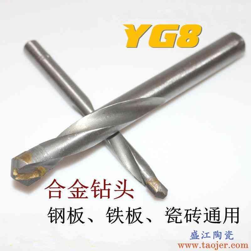 上工镶合金钻头钨钢硬质合金麻花钻不锈钢角铁铸铁弹簧钢陶瓷钻头