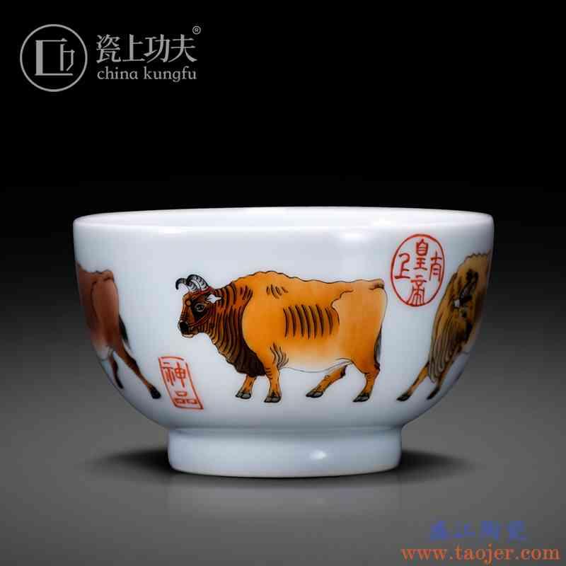 景德镇纯手绘墨彩五牛图主人杯单杯品茗杯手工功夫茶具茶杯茶碗
