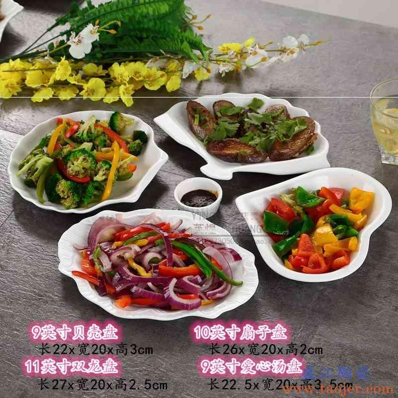 家用创意菜盘纯白西餐盘子早餐盘水果陶瓷碟套装餐具鱼盘碗碟点心