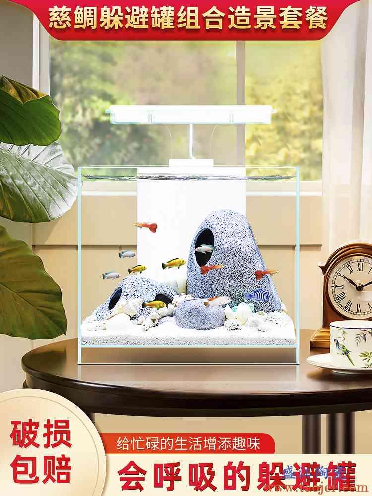 套装超白造景鱼缸躲避屋桌面装饰创意鱼缸陶罐玻璃套餐造景慈鲷
