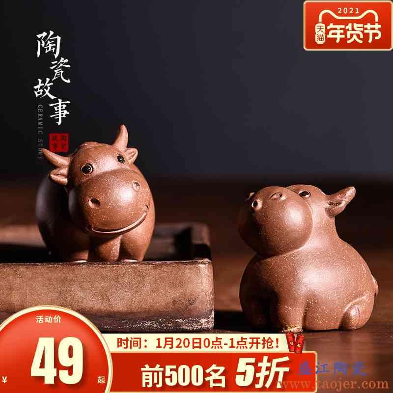 陶瓷故事茶宠摆件精品可养禅意茶桌道牛气冲天情趣可爱紫砂茶宠牛