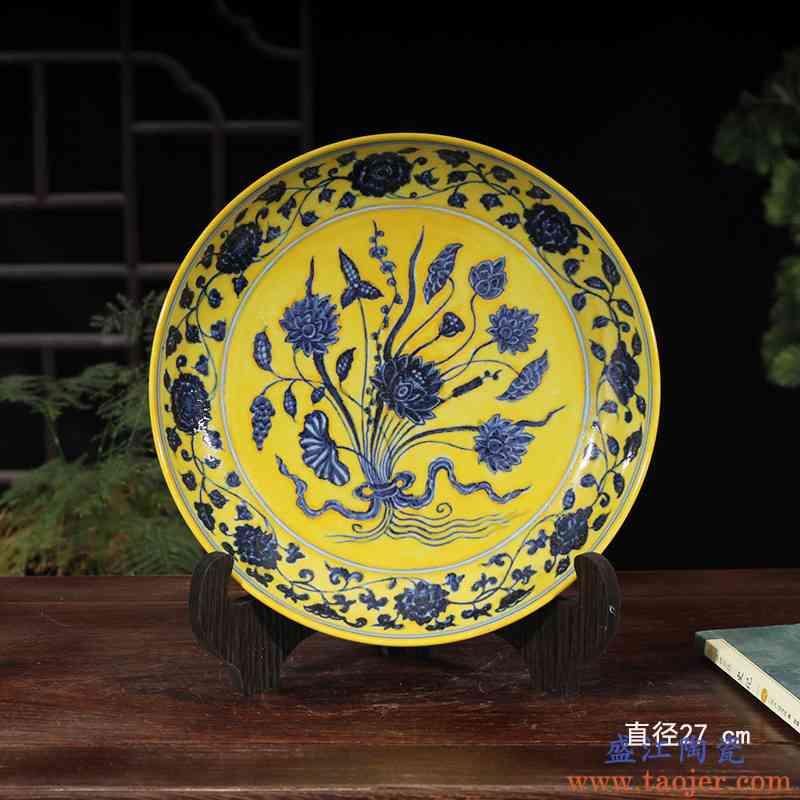 景德镇黄底手绘青花一束莲花瓷器装饰盘 高雅气派黄底高雅瓷盘