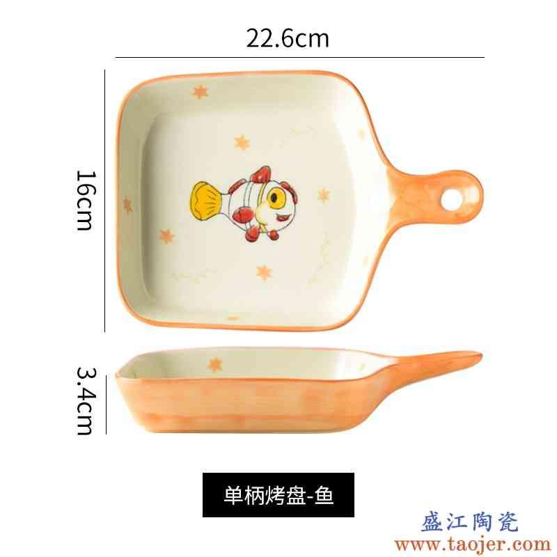 可爱卡通餐盘 陶瓷手柄盘 甜品盘子水果盘点心盘草莓盘