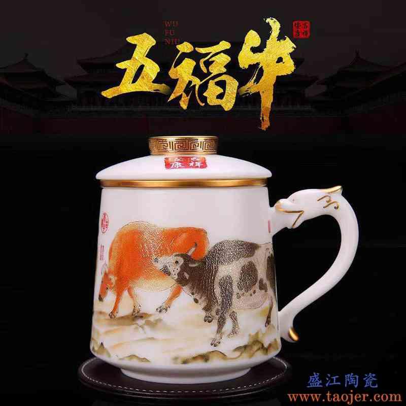 德化羊脂玉白瓷茶杯带盖过滤陶瓷办公杯茶水分离牛年礼品泡茶杯子