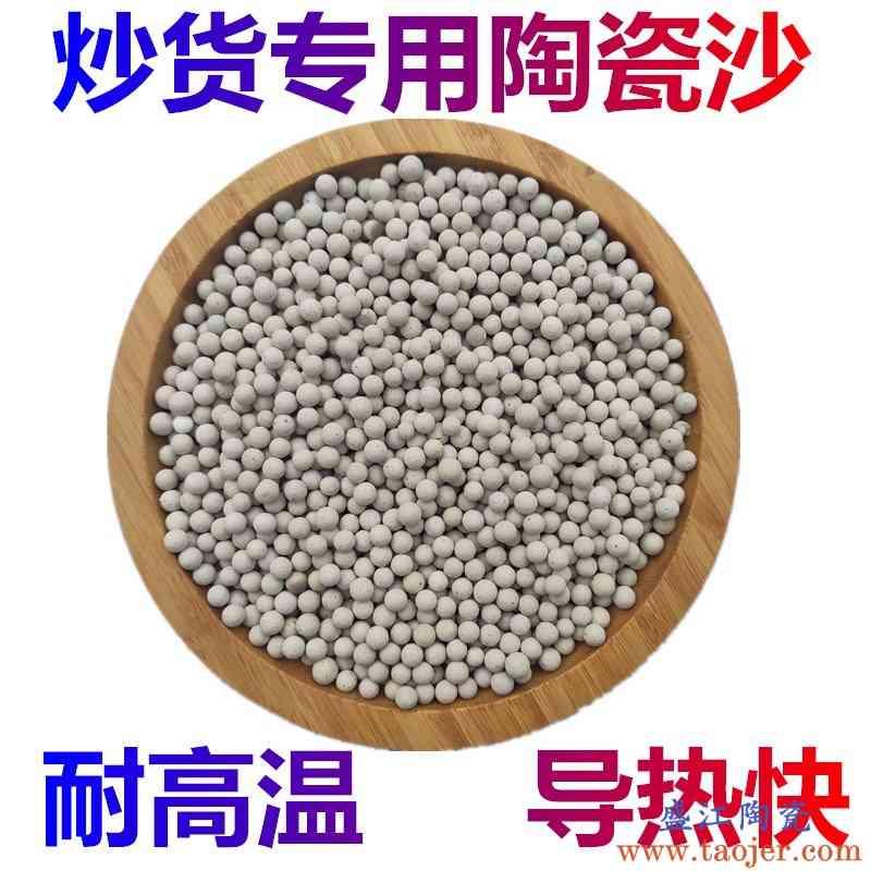 炒板栗专用沙子糖炒板栗实心圆形陶瓷石子炒货机天然炒货砂子包邮