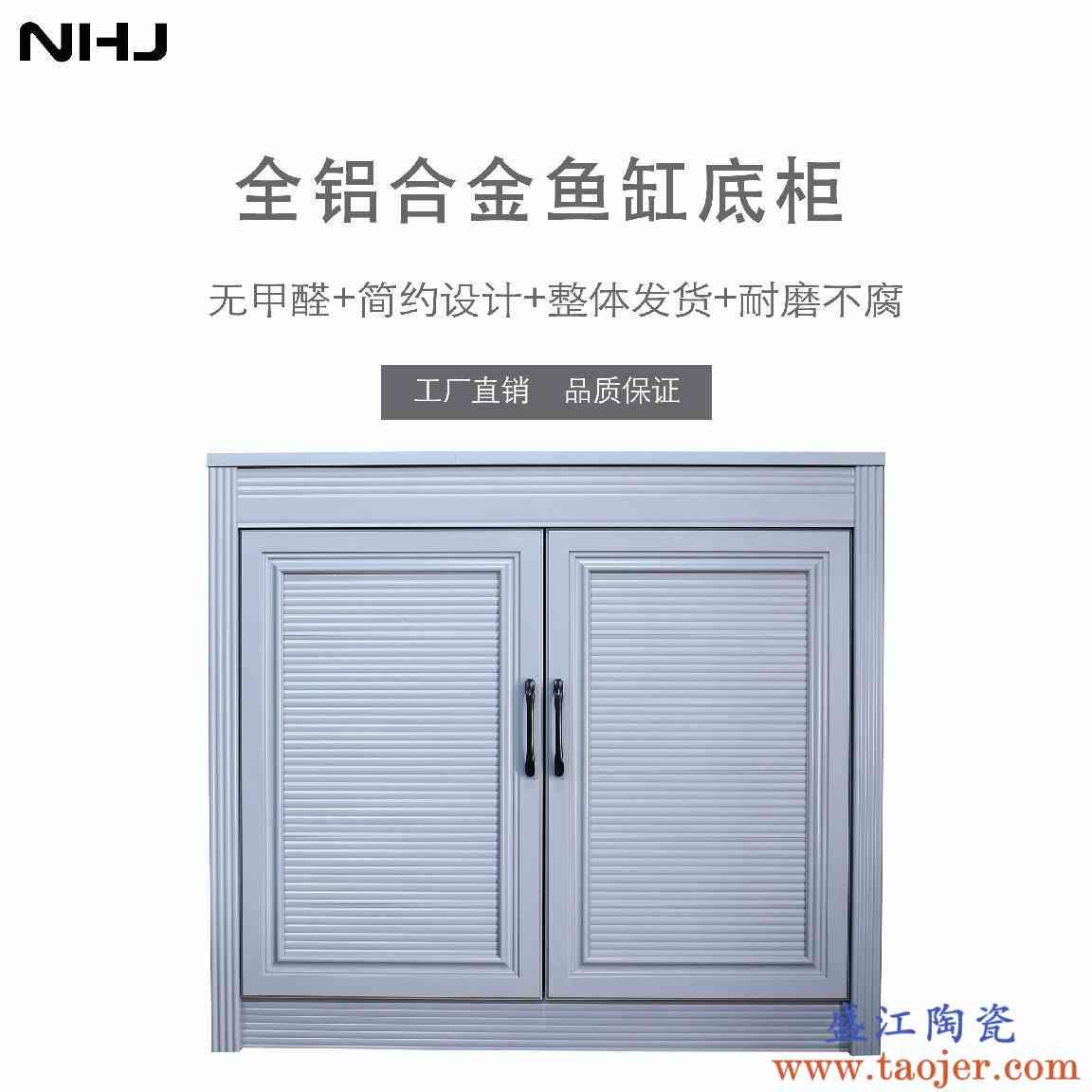 定做柜子NHJ新超白缸底柜鱼缸水族底柜水草缸地柜底座铝合金汉江