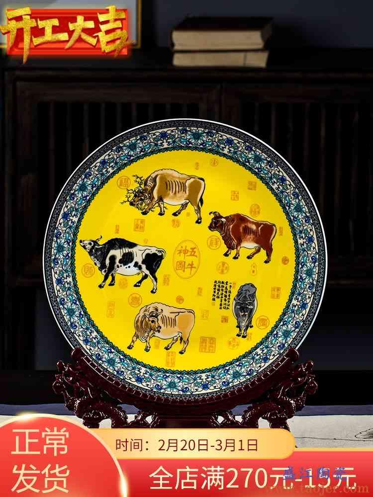 景德镇陶瓷器五牛图装饰瓷盘摆件家居客厅玄关博古架瓷器工艺礼物