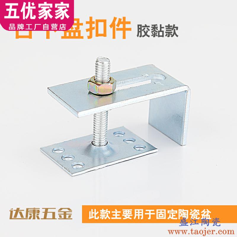 陶瓷台盆TOTO科勒石材台下盆辅料配件安装固定扣件防掉免钻孔挂件