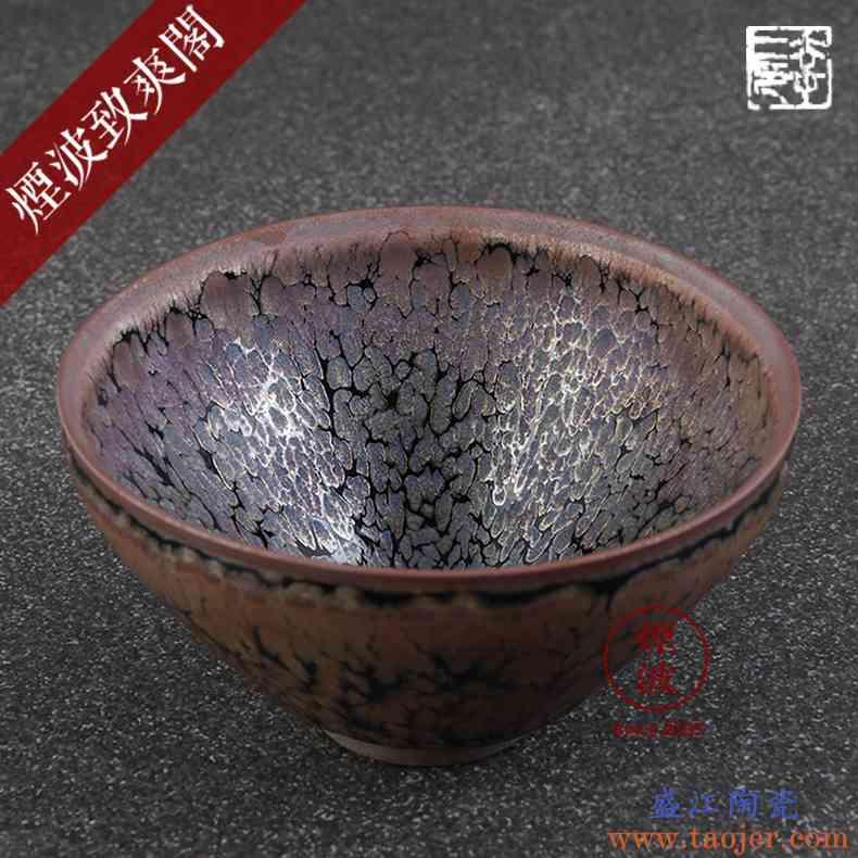 烟波 日本陶器 镰田幸二 天目 紫光 酒盃 建盏 茶盏 茶杯 茶具