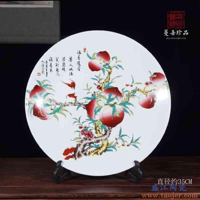 景德镇仙桃蝙蝠装饰文化瓷盘摆件 洪福齐天九桃 蝠桃40CM瓷盘摆件
