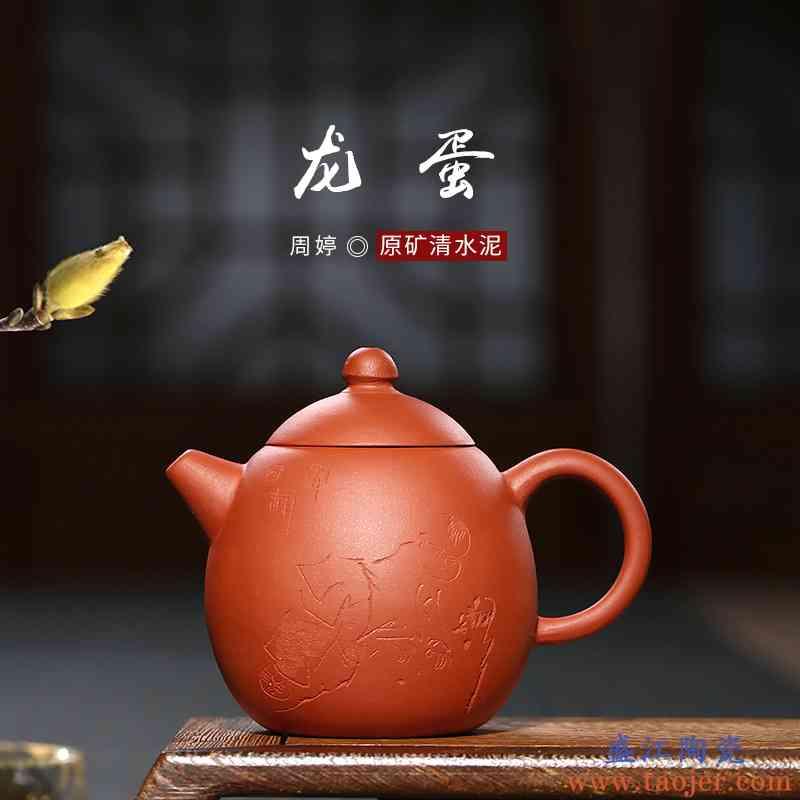 宜兴紫砂小品茶壶茶具原矿清水泥周婷纯手工小品龙蛋壶家用泡茶壶