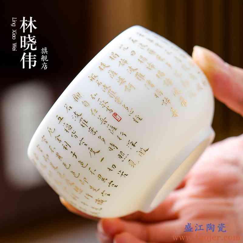 弘一法师敬书德化白瓷羊脂玉瓷心经茶杯陶瓷品茗杯主人杯功夫单杯