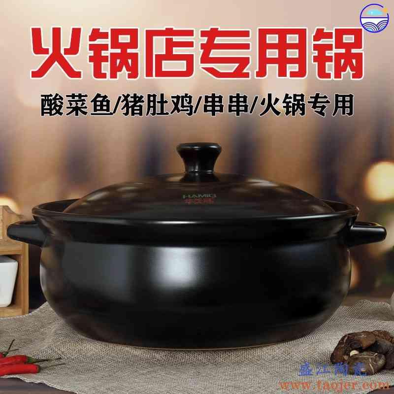 特大号商用砂锅煤气灶专用大号 超大打边炉火锅煲石锅陶瓷酒店