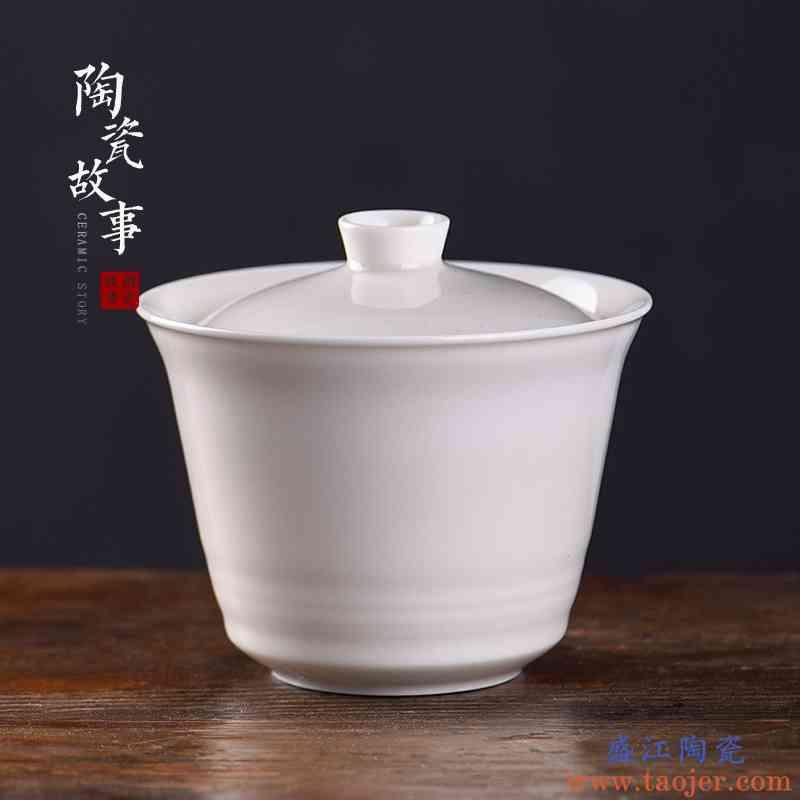 陶瓷故事盖碗茶杯茶碗茶具套装单个景德镇白瓷羊脂玉陶瓷三才盖碗