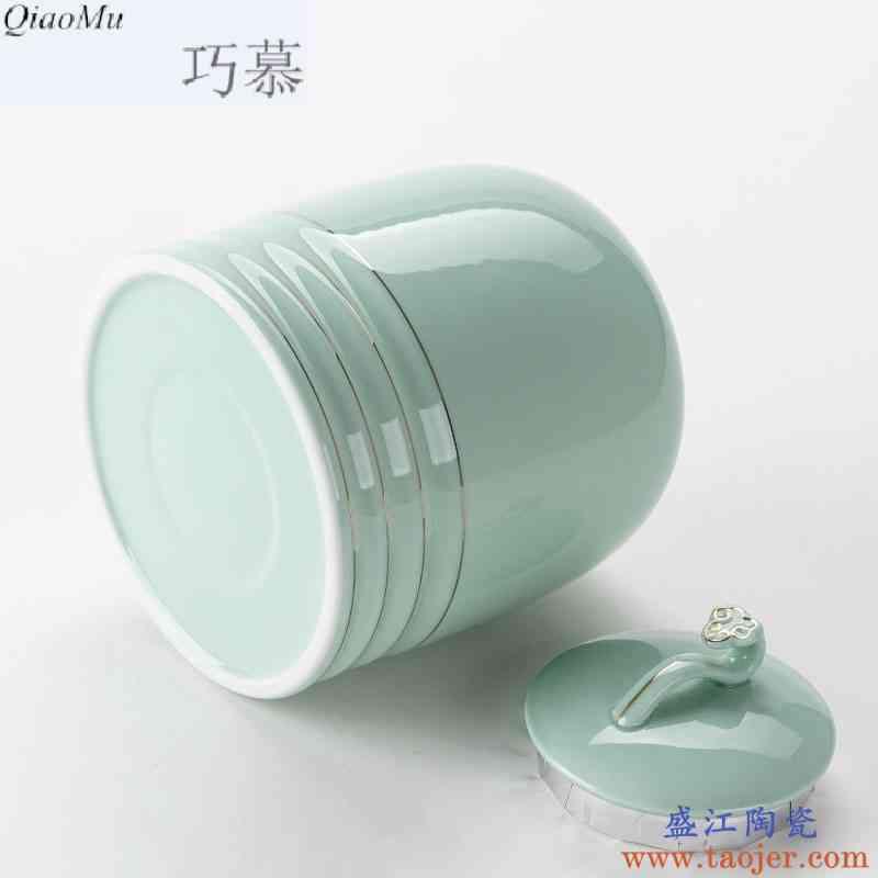 巧慕 青瓷茶叶罐普洱罐秦权如意茶叶罐大中小号陶瓷密封罐