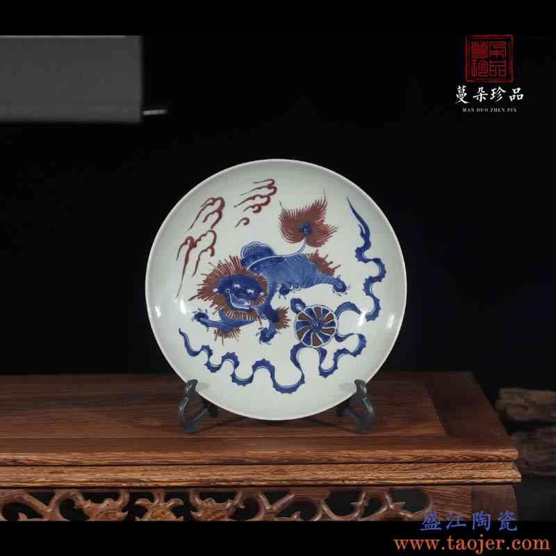 景德镇手绘青花麒麟瓷盘摆件 景德镇陶瓷手绘红狮装饰瓷盘