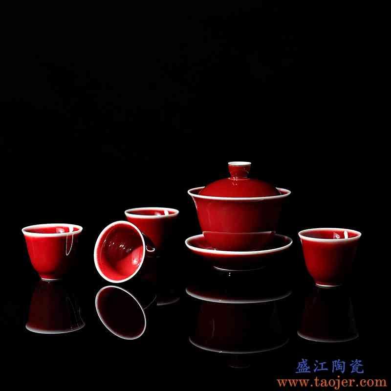 景德镇郎窑红茶具套装 家用 客厅陶瓷功夫茶具盖碗小套装冰裂茶杯
