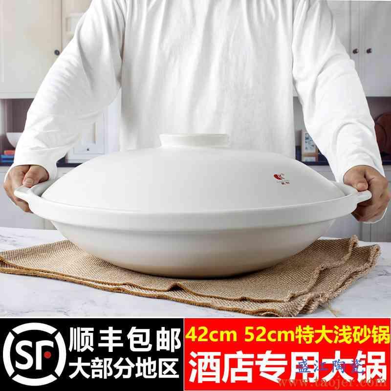 40cm50厘米超大特大陶瓷砂锅浅锅饭店专用商用砂锅盆鱼头煲耐高温