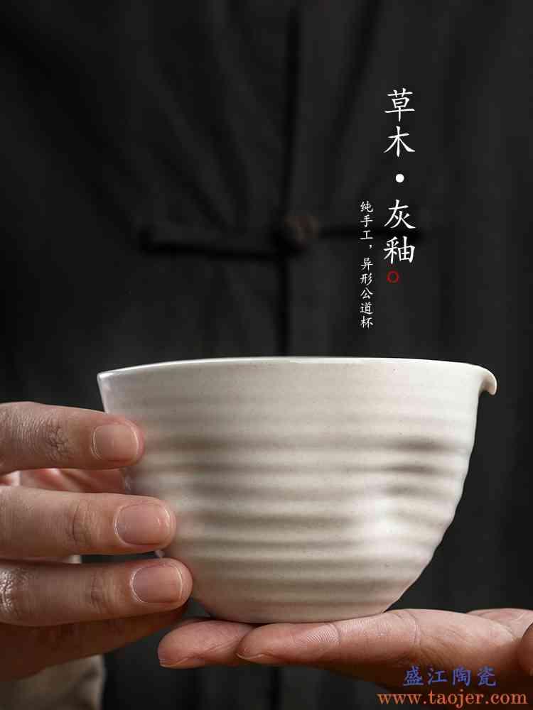 纯手工分茶器陶瓷草木灰公道杯景德镇功夫茶具耐高温单个茶道配件