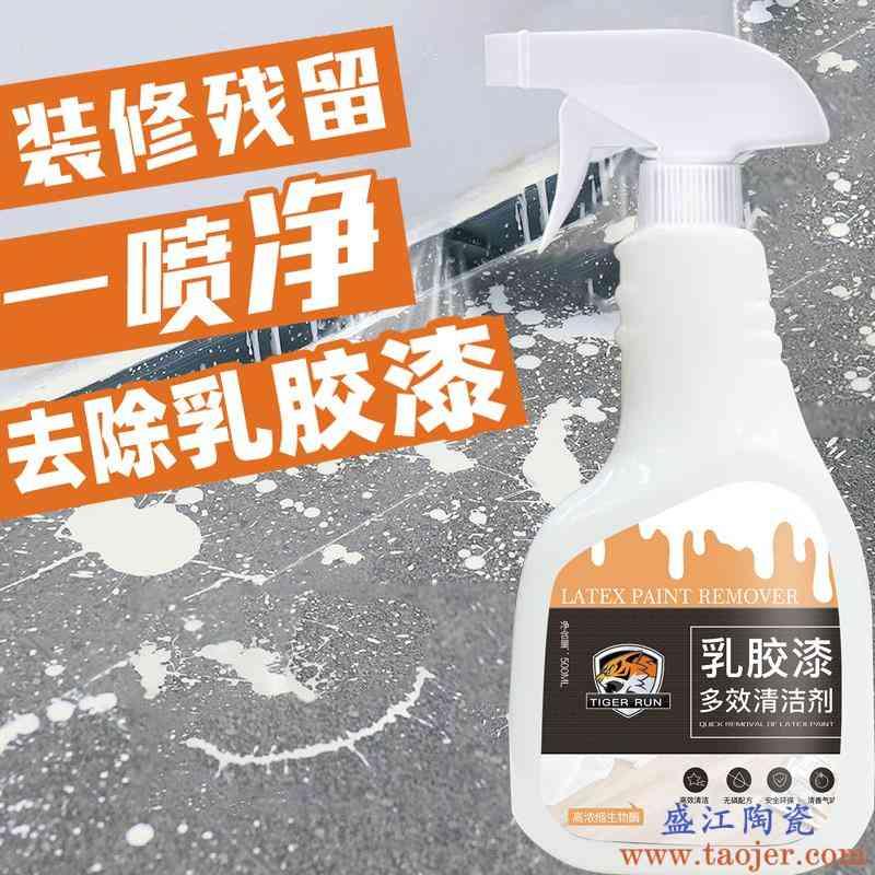 窗户瓷砖乳胶漆清洁剂墙面涂料去除内墙地砖胶水大理石不干胶清洗