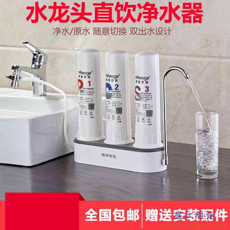 网红新款家用超滤净水器厨房直饮透明台式自来水龙头陶瓷过滤机器