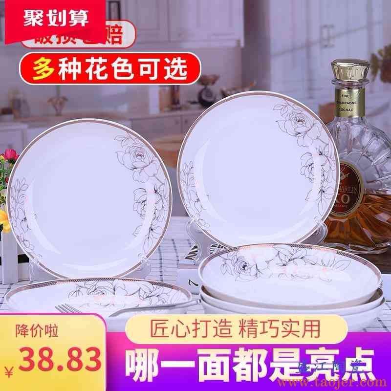景德镇盘子菜盘家用陶瓷水果盘菜盘菜碟创意骨瓷圆形盘子餐具组合