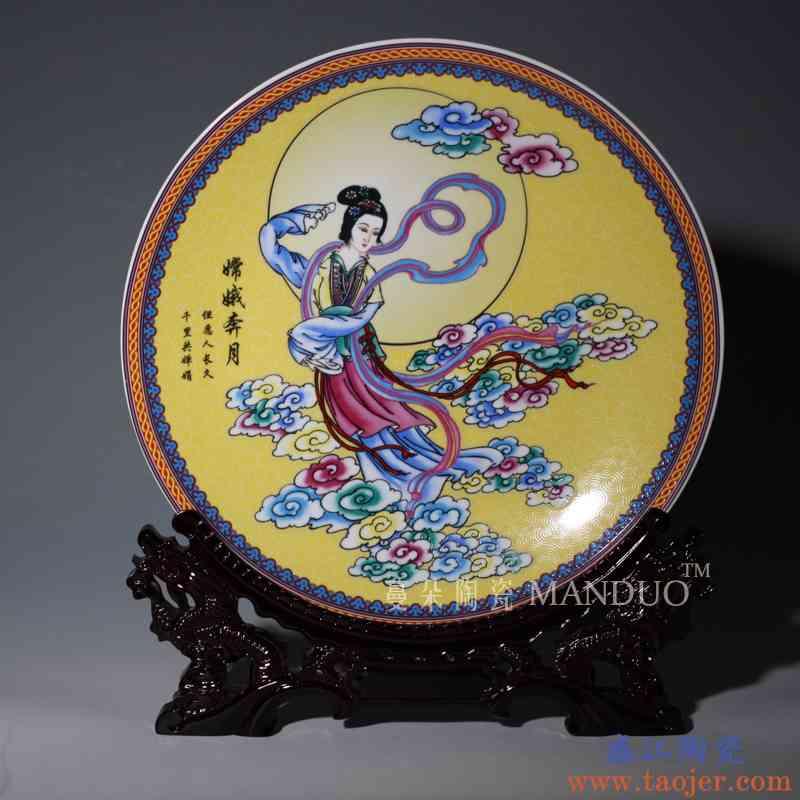 高档瓷器瓷盘 艺术摆件摆盘挂盘 嫦娥挂盘 新居卧室盘柜子装饰品
