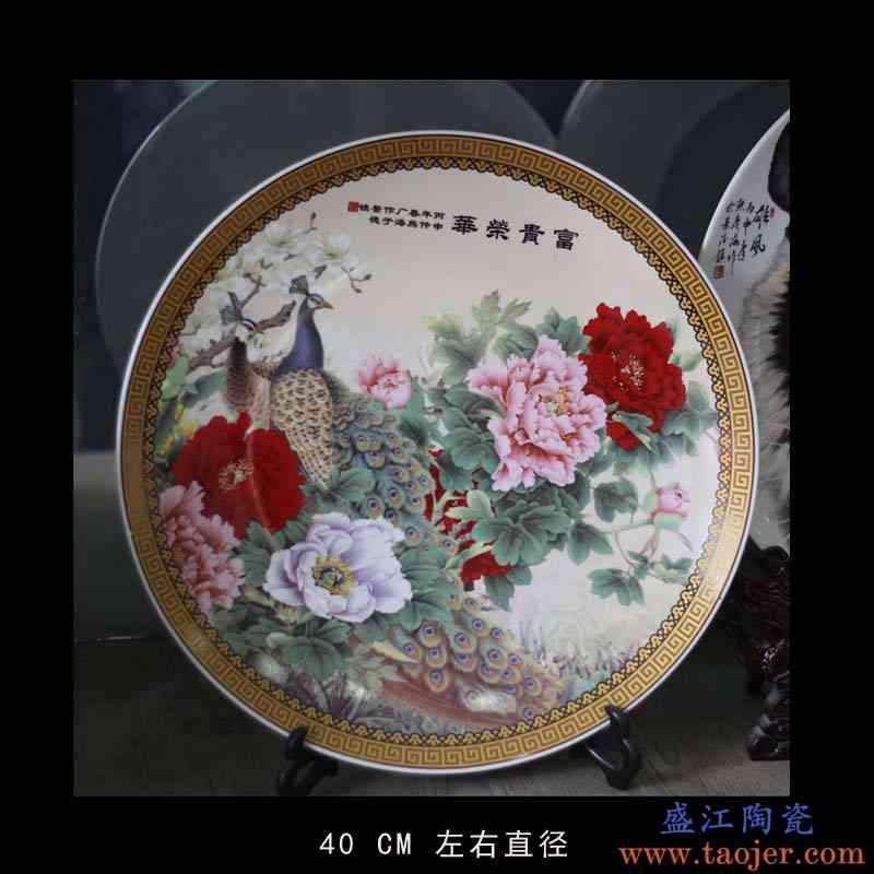 孔雀图案瓷盘摆件 清爽淡雅装饰瓷盘摆件 孔雀牡丹40CM摆件