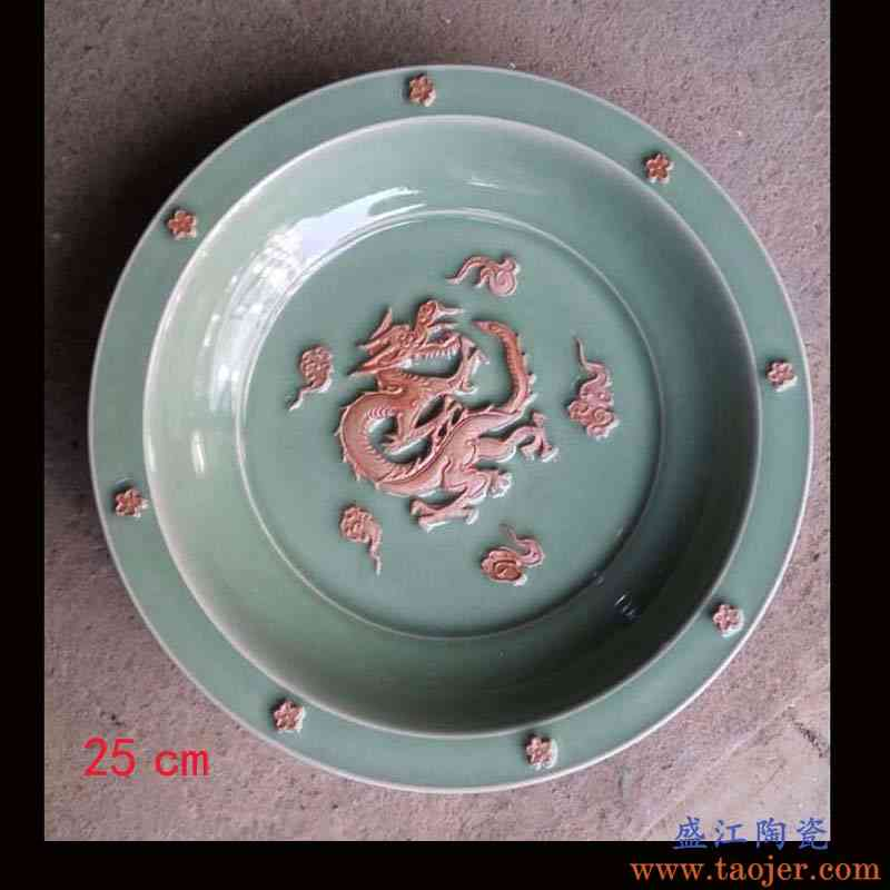 景德镇龙纹浮雕艺术小号瓷盘青釉龙纹浮雕瓷盘摆件龙纹青瓷盘
