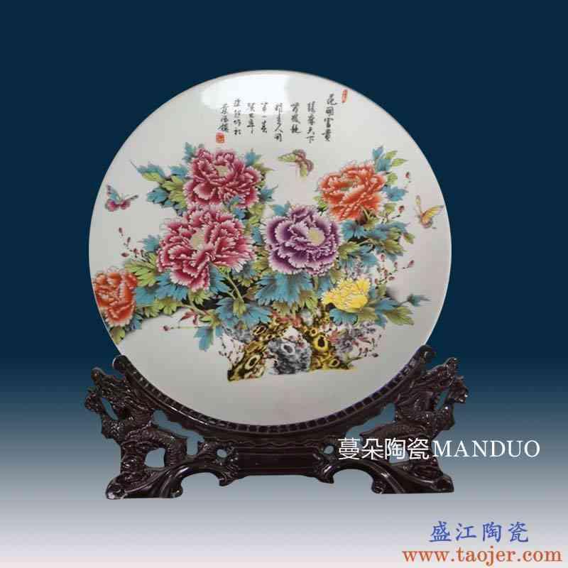 景德镇玫瑰仙桃装饰瓷盘 摆件大堂客厅玄关装饰新居高雅摆件盘