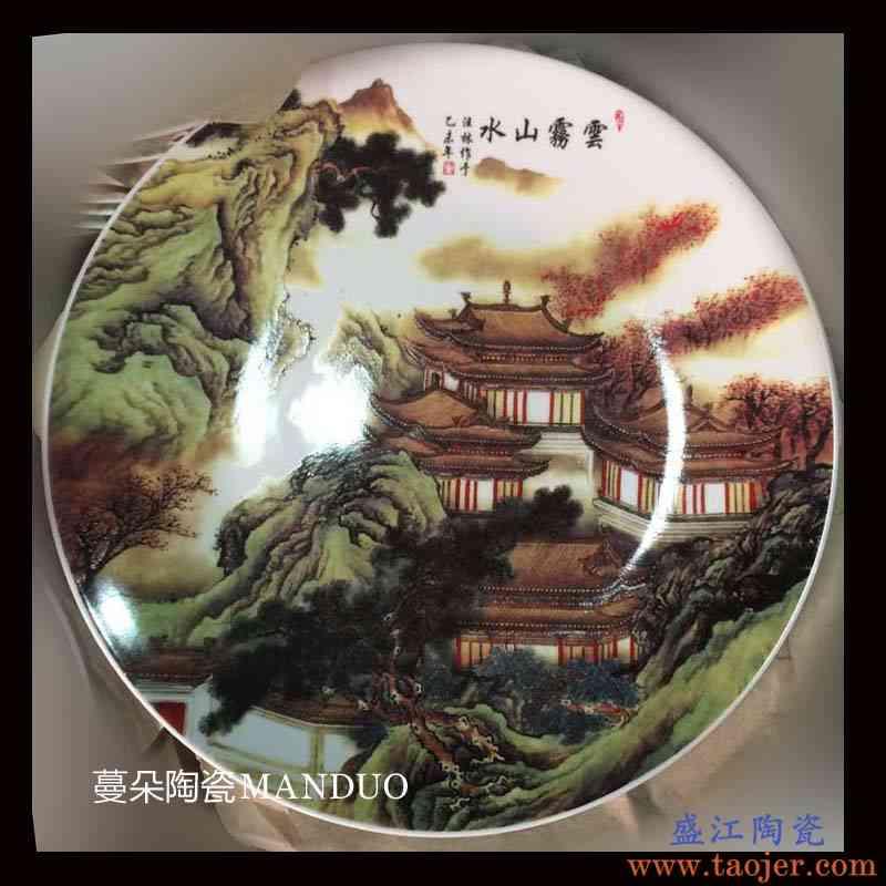 景德镇上水瓷盘蓬莱仙境艺术瓷器摆件云雾仙境瓷盘装饰艺术摆件