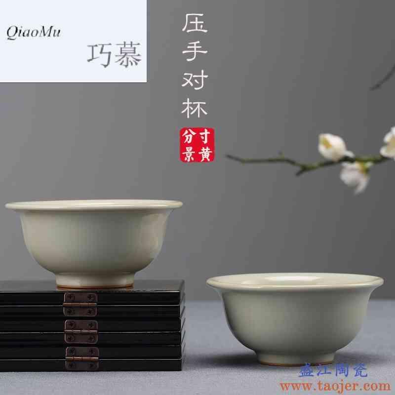 巧慕景德镇分寸汝窑茶杯 个人品茗杯开片可养主人杯 手工陶瓷杯子