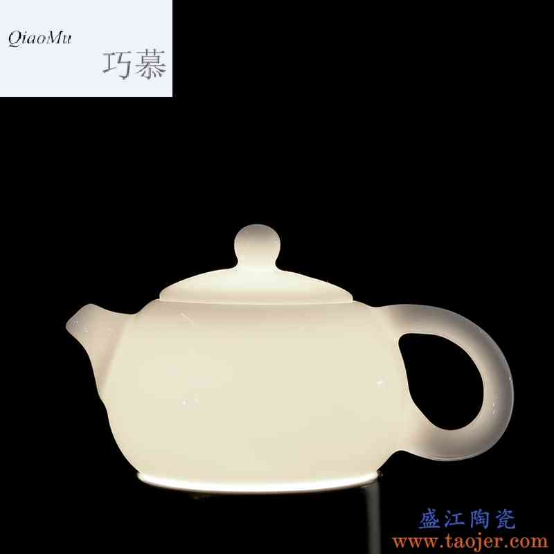 巧慕德化羊脂玉白瓷茶西施壶功夫茶具陶瓷家用泡茶手工小壶