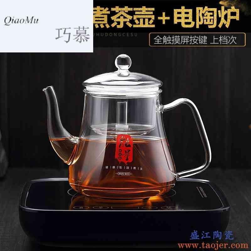 巧慕全自动普洱蒸汽套装蒸茶器煮茶泡黑茶加热玻璃茶壶电陶炉家用