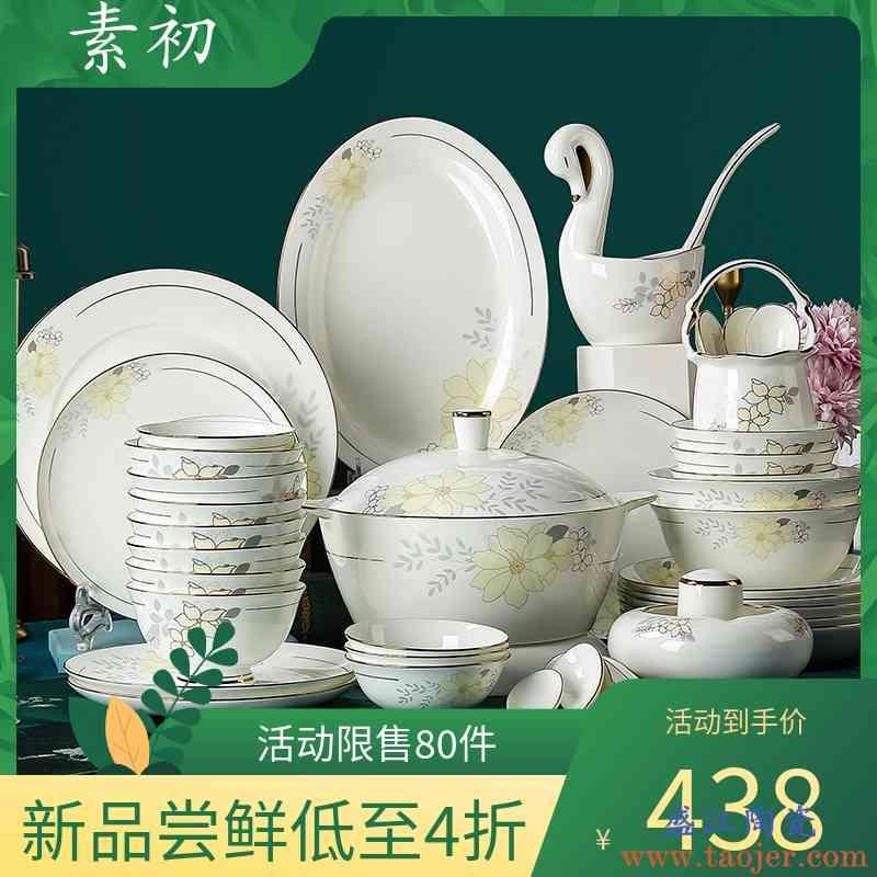 碗碟套装家用陶瓷碗勺子组合现代陶瓷高档金边碗盘56头餐具骨质瓷