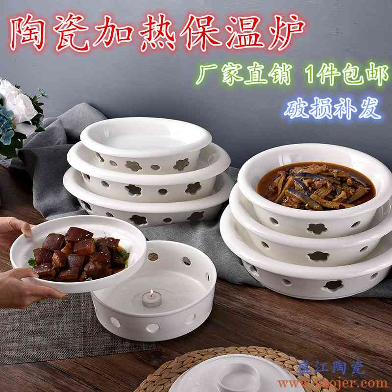 陶瓷干锅酒精蜡烛加热炉烤鱼炉菜盘保温鱼盘锅碗陶瓷明炉梅花炉