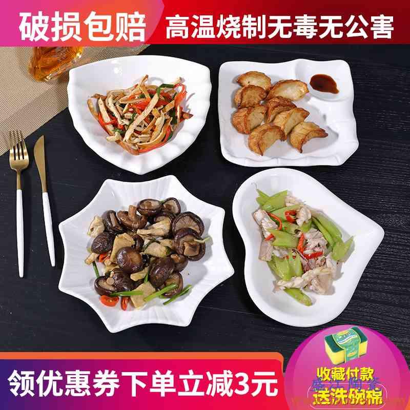 创意陶瓷菜盘汤盘不规则盘子可爱早餐蛋糕碟子家用中式餐具小清新