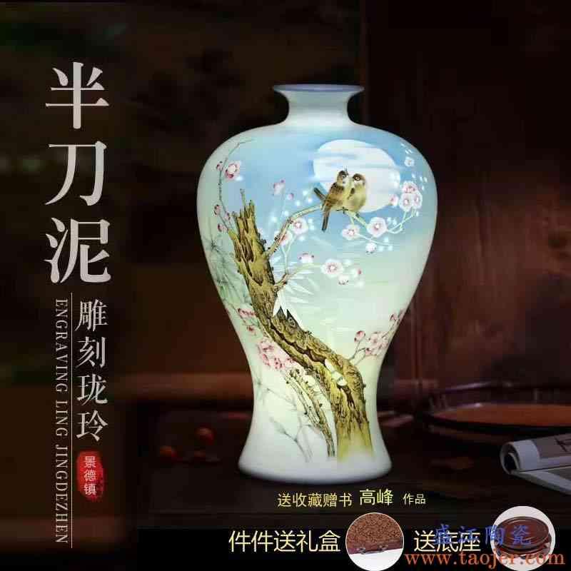 景德镇高档半刀泥花瓶高约30CM礼品高档景德镇瓷器手工花瓶透明瓶