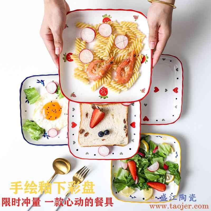 方盘陶瓷家用盘子菜盘创意正方形餐盘个性草莓水果盘可爱网红餐具