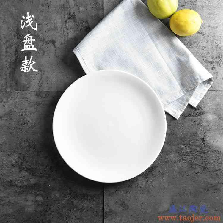 牛排盘子纯白陶瓷圆形西餐盘子家用菜盘碟子浅盘平盘菜碟西式餐具