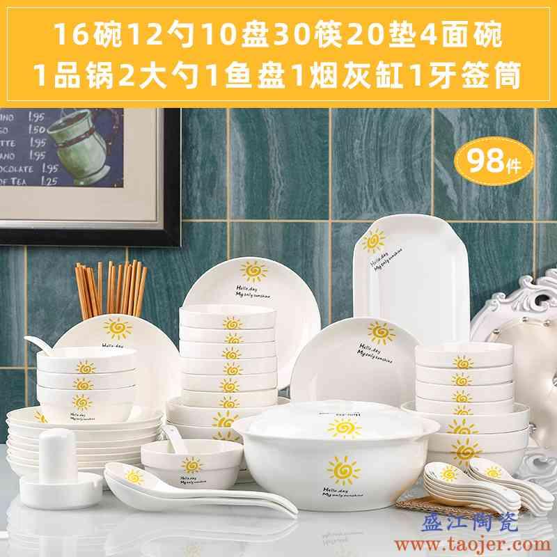 98头碗碟套装景德镇家用陶瓷盘子饭碗面碗汤碗组合餐具创意碗勺筷