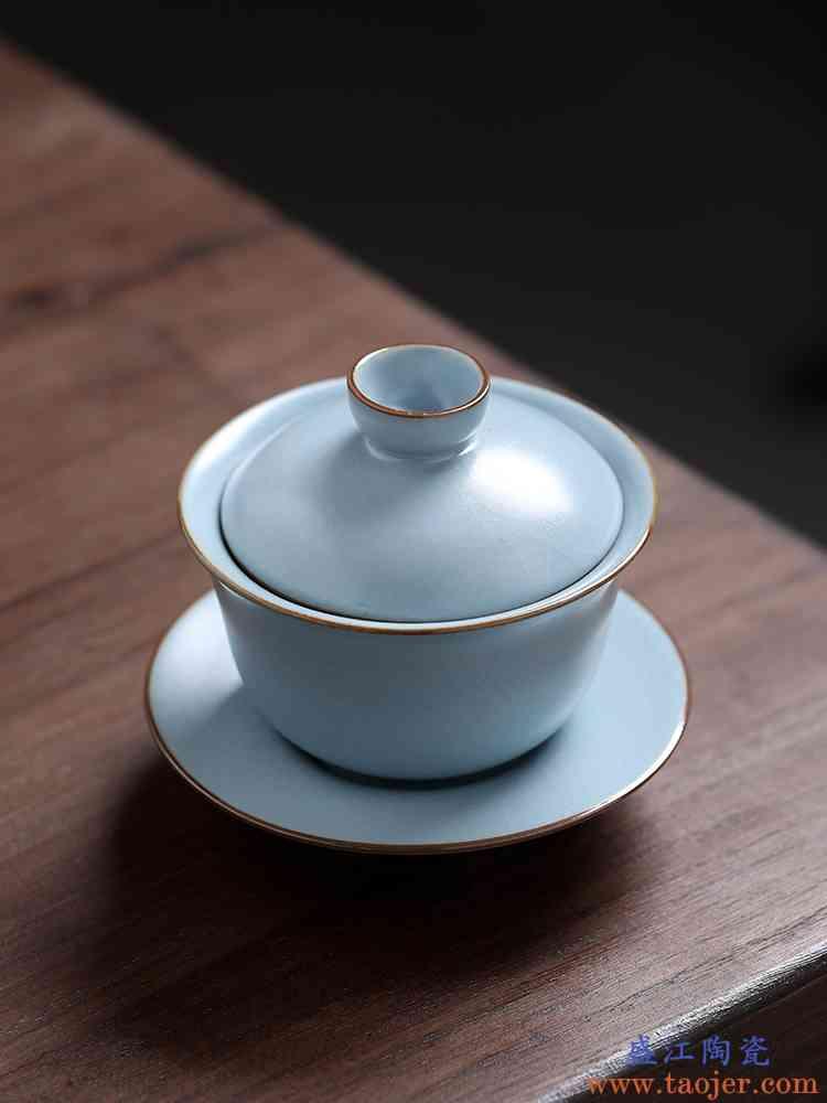 汝窑盖碗茶杯茶碗带盖单个敬茶碗陶瓷泡茶手抓壶功夫茶具三才盖碗
