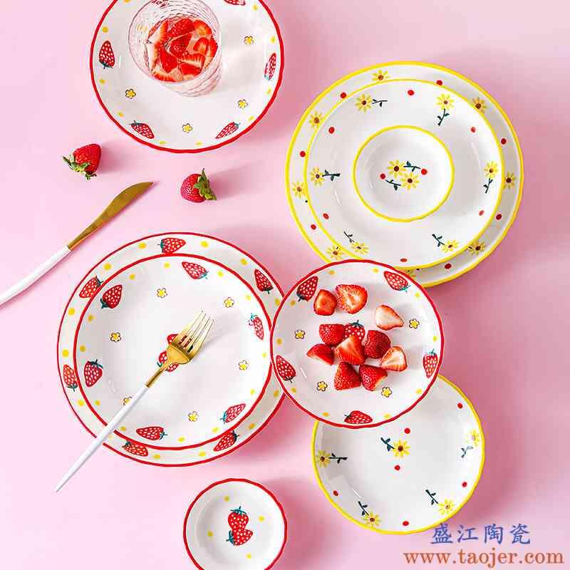 网红可爱草莓盘鱼盘菜盘子家用创意ins餐盘陶瓷手绘早餐盘碟组合