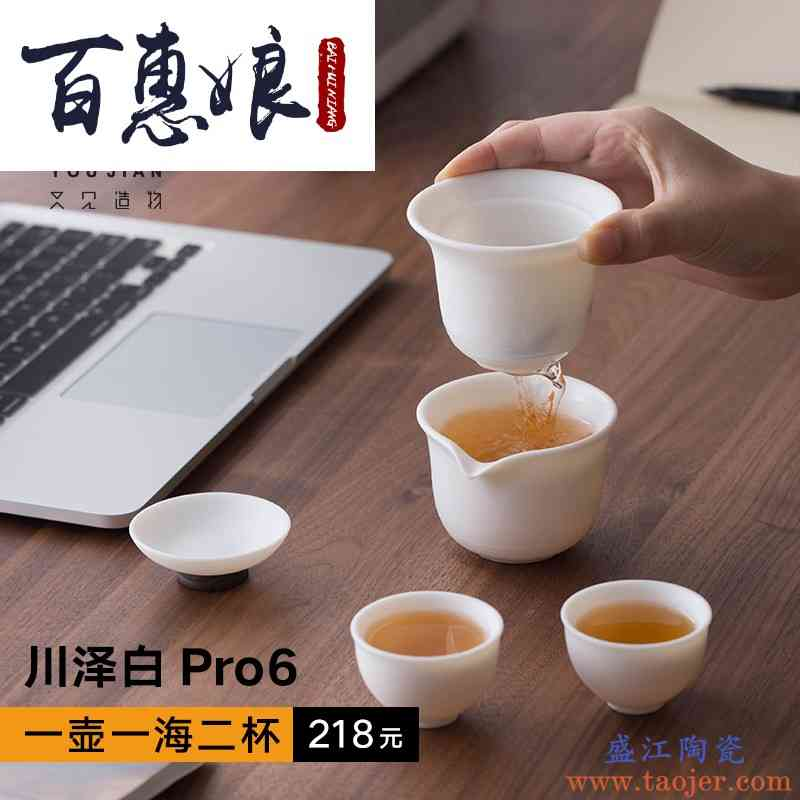 百惠娘川泽白Pro6德化白瓷套装陶瓷功夫茶具快客杯一壶两杯便携过