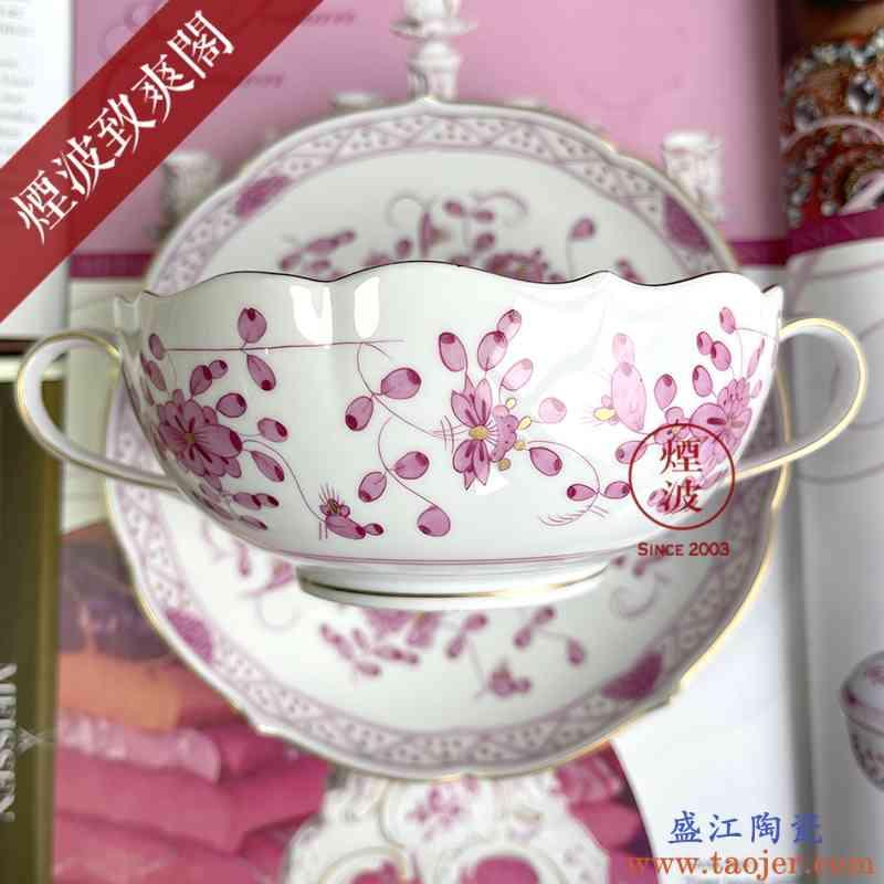 德国 MEISSEN 梅森瓷器 新剪裁系列 粉色印度花卉 描金 汤杯碟
