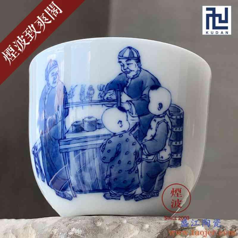 景德镇九段烧 手绘青花瓷器 妙手青花 吹糖人儿 乾隆鸡缸杯