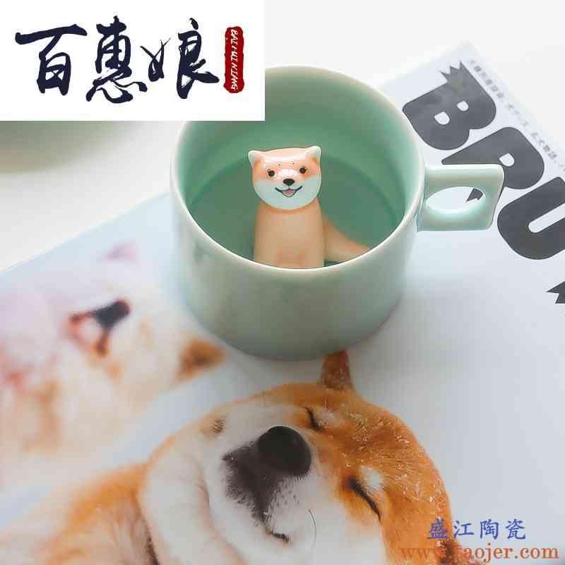 百惠娘咖啡杯套装家用陶瓷马克杯可爱柴犬狗年个性创意情侣杯子