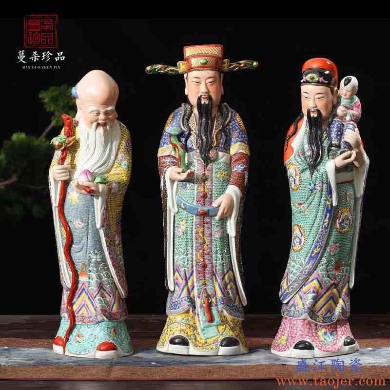 景德镇50CM高精致手绘传神三星雕塑摆件 福禄寿祈福三星雕塑摆件