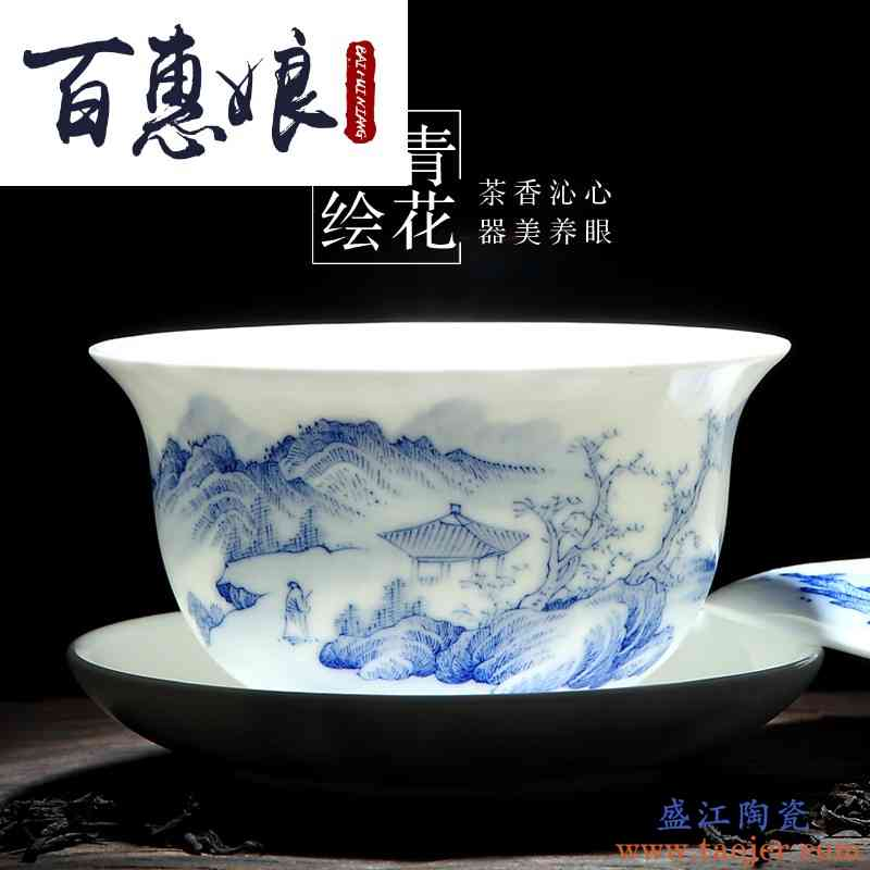 百惠娘 盖碗茶杯景德镇陶瓷功夫茶具大号 白瓷薄胎泡茶三才茶碗青